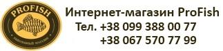 http://shop.profish.com.ua/data/ProFish/logo.jpg