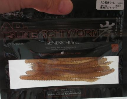 http://shop.profish.com.ua/data/big/tsunekichi__a.d._worm_4_22.jpg