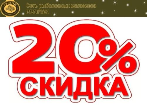 http://shop.profish.com.ua/data/images/SKIDKA_20.jpg