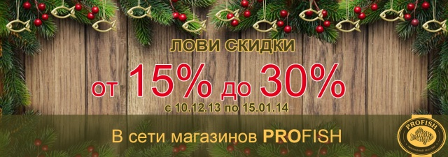 http://shop.profish.com.ua/data/images/skidk2.jpg